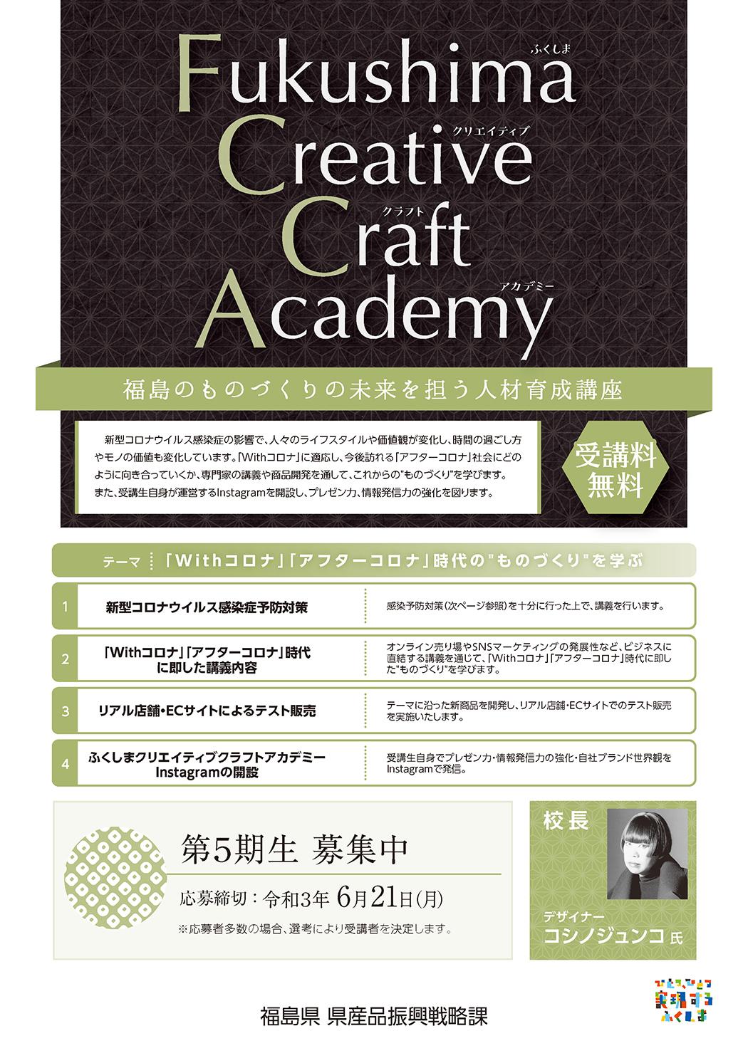 Fukushima Creative Craft Academy 福島のものづくりの未来を担う人材育成講座 第5期生募集中