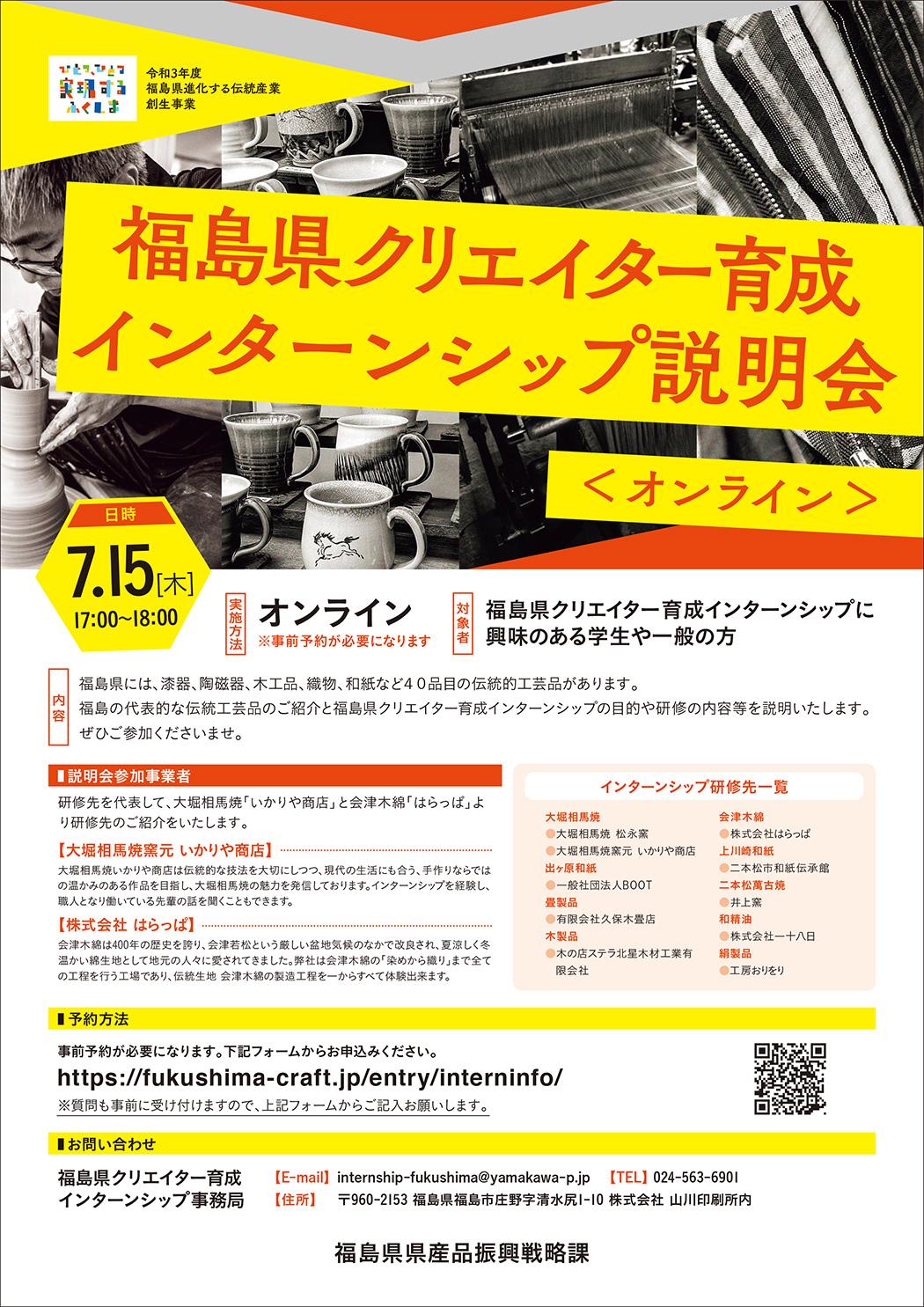福島県クリエイター育成インターンシップ説明会